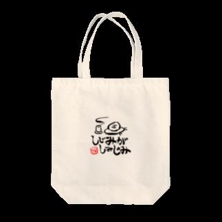 きゃ4(きゃしー)のしじみがしみじみ Tote bags