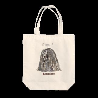 光平洋子の天使のかしこいプーリー犬 Tote bags