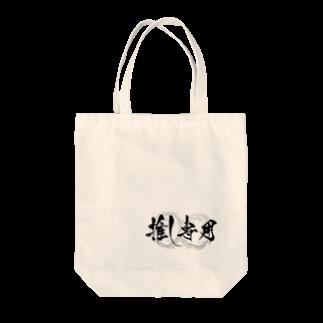 推 愛 OShiROの推し専用 Tote bags