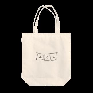 ぶーぶちゃんのおでんのれん Tote bags