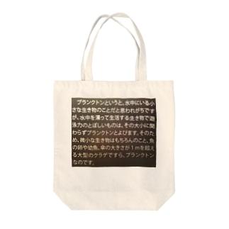 Plancton Tote bags