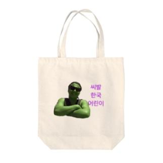 タイフンアキニ Tote bags
