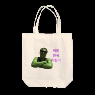 fxxkinKoreankidsのタイフンアキニ Tote bags