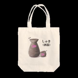 カスミのしゅき///(酒器) Tote bags