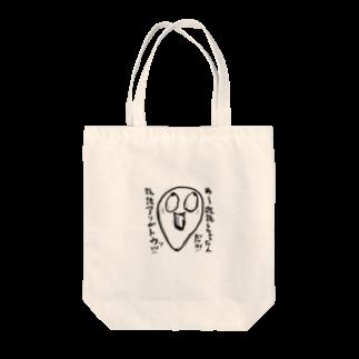 樫尾キリヱの既読しちゃったんだ。凄いテンションの高い炒りごま Tote bags