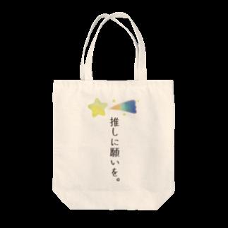 ちせ🍼のプレイルームの推し事。バッグ Tote bags