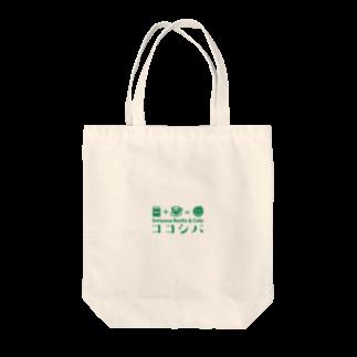 ココシバのココシバグッズ3 Tote bags