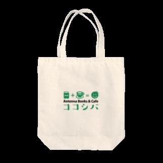 ココシバのココシバグッズ4 Tote bags