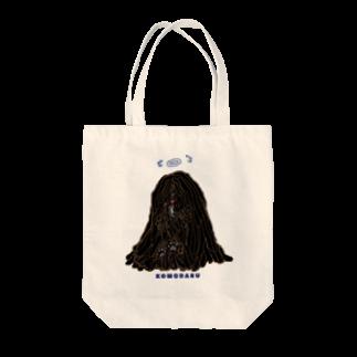 光平洋子の天使のかしこいプーリー犬、寄りかかる。 Tote bags