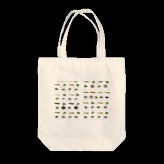 さちこの生き物雑貨のオタマジャくち図鑑 Tote bags