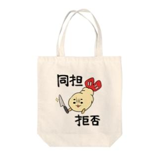 同担拒否 Tote bags