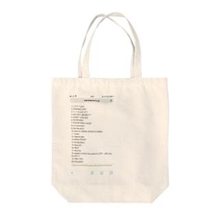 安室さんの最後のツアーで投票した曲達 Tote bags