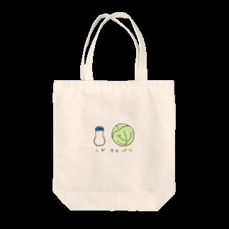 zunazunaの塩キャベツ Tote bags