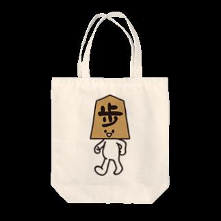 mの店の将棋ファンのみなさんへ Tote bags