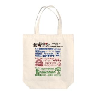 KIKIKAIKAIなロゴバッグ Tote bags