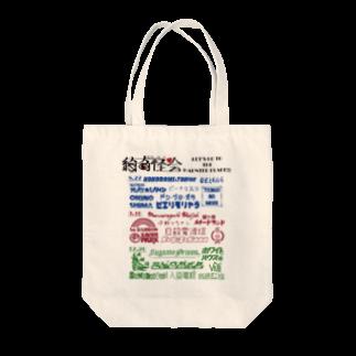 なんとか屋さん@野山はゆるのKIKIKAIKAIなロゴバッグ Tote bags
