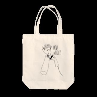 _2054のHOW MUCH? Tote bags
