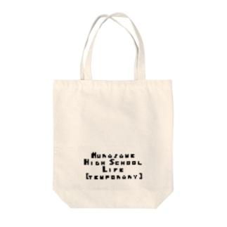 村雨ハイスクールライフ(仮) Tote bags