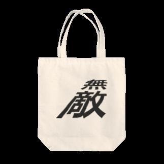 maik1982の無敵 Tote bags