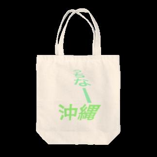 maik1982のうちなー、沖縄 Tote bags