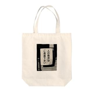 禁足地 Tote bags