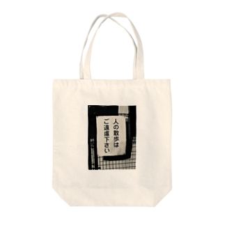 kaijuの禁足地 Tote bags