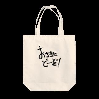 Souzen のおさきにどーぞ Tote bags