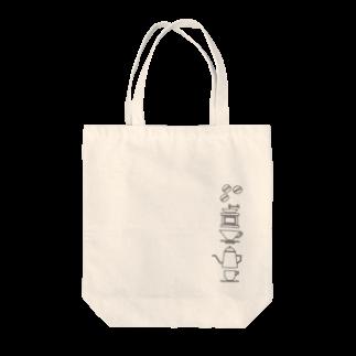喫茶結社のコーヒータイム(黒) Tote bags