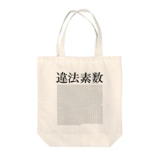 初めて発見された実行可能な違法素数 Tote bags