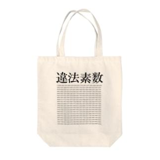 初めて発見された違法素数 Tote bags