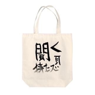聞く耳持たズのロゴ Tote bags