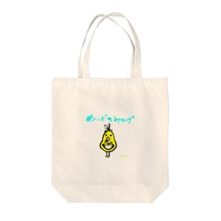 めいどのみやげ Tote bags