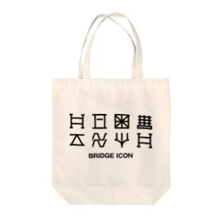 bridge icon (橋梁アイコン) Tote bags
