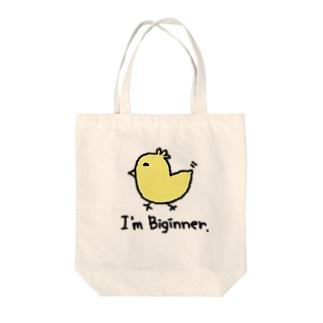 初心忘れるべからず Tote bags