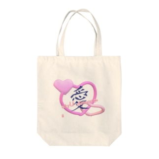 a1 永久不滅がいい Tote bags