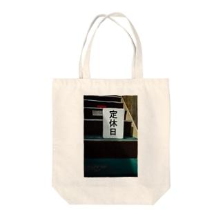 定休日 Tote bags