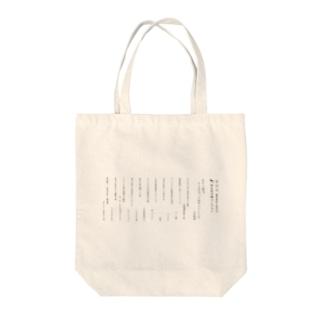 破天荒川柳 優秀賞、入選作品  Tote bags