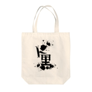 DOKURO トートバッグ