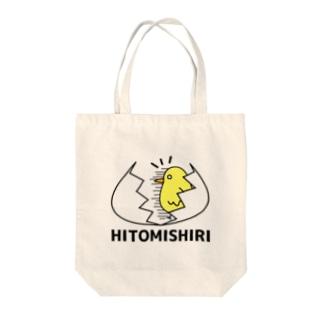 即人見知りヒヨコ Tote bags