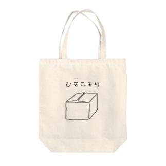 ひきこもり用 Tote bags