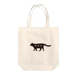 愛猫グッズ [サクラ] Tote Bag