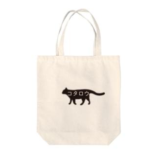 愛猫グッズ [コタロウ] Tote Bag