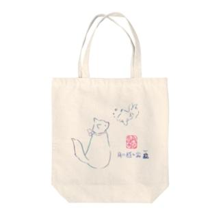 猫さんと金魚さんが夢境の中で出逢う🌸 Tote bags