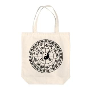 陰陽太極図 Tote bags