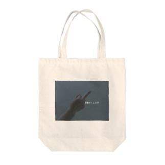 雪村くんのグッズ#1 Tote bags