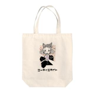 コーディエライト Tote bags