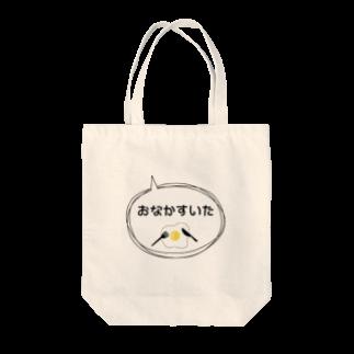 Toma_ganchanの空腹 Tote bags