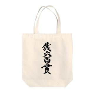 銭六百貫トートバック Tote bags