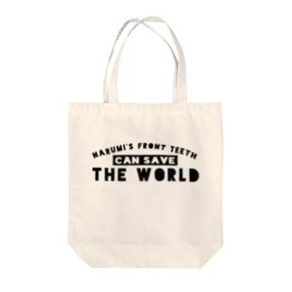 なるみの前歯は世界を救う(黒) Tote bags
