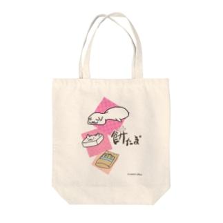 餅たま~3進化~ Tote bags